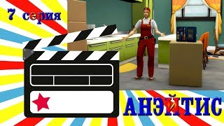 "The Sims 4.Симс-история ""Анэйтис"".7 серия.Актёр массовки"