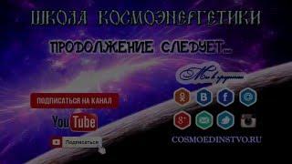 Семинар школы космомагов в Москве. Часть 11