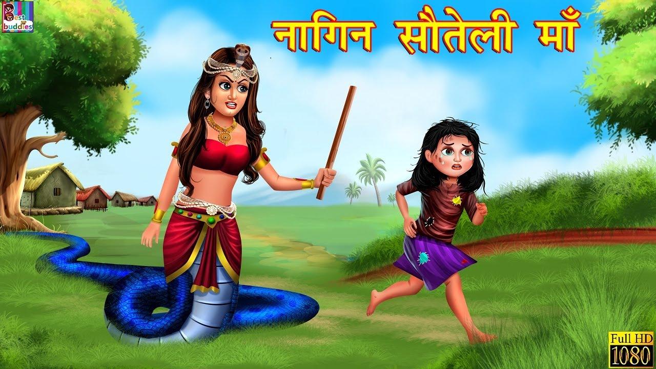 नागिन सौतेली माँ   Nagin Sauteli Maa   Hindi Kahani   Hindi Stories   Hindi Kahaniya   Fairy tales