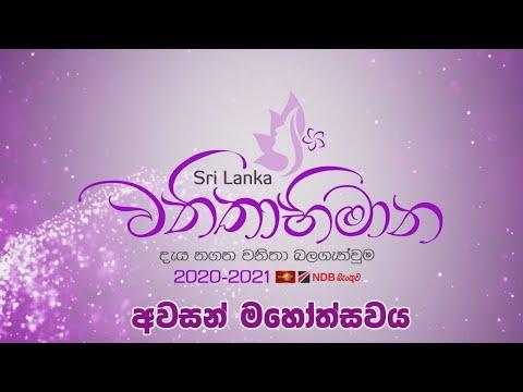 Vanithabhimana 08-03-2021