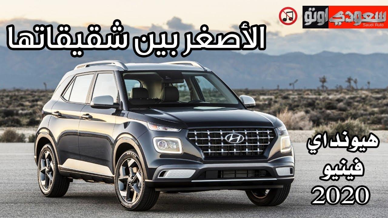 2020 Hyundai Venue هيونداي فينيو 2020 | سعودي أوتو