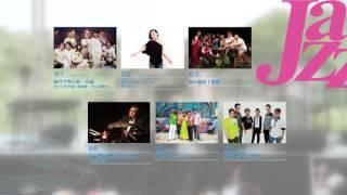 2014蘭博四季音樂節:夏天爵士樂(promo)影片縮圖