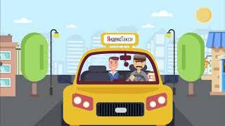 яндекс Такси Казахстан - Работа со свободным графиком