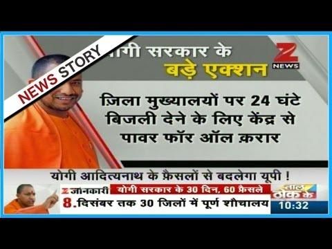 30 days of CM Yogi: What actions did Yogi Adityanath take for development of UP?
