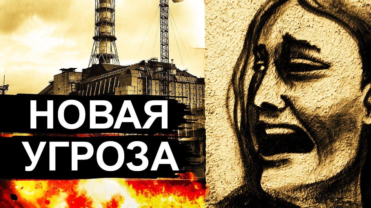 Чернобыль может повториться