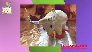 Фото ЛЕПИМ БЫКА #символ2021 #лепка #пластилином #новогоднийсувенир #бык #длядетей