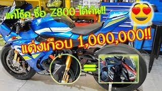 รีวิว Suzuki L7 แต่งโหดเป็นล้าน!! แค่โช้คซื้อ z800 ได้คัน!! ล้อคาร์บอน รถซื้อรถเก๋งได้ 3 คัน