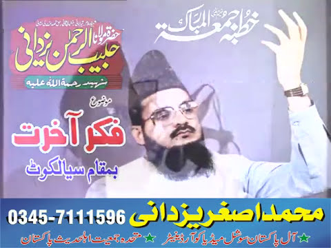 -Allama Habib ur Rehman Yazdani R/H-(FKRE AAKHRT Sialkot)