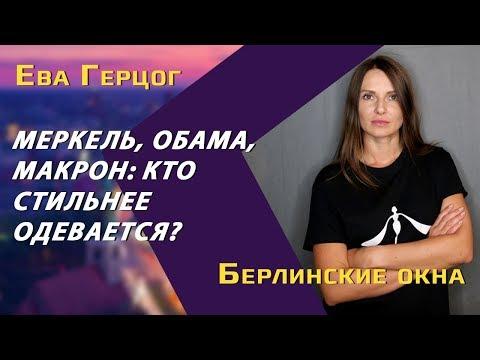 Как украинка стала известным дизайнером в Германии / Ева Герцог