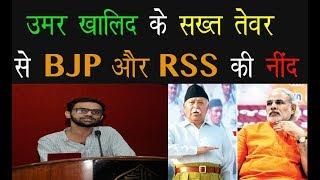 Umar Khalid के सख्त तेवर से BJP और RSS की नींद Mp3