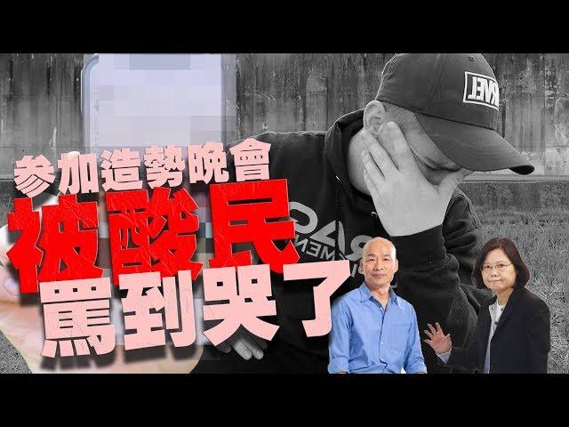 被酸民罵到哭了 🇹🇼 第一次參加台灣造勢晚會的後果 🔥 [小貝逛台灣 #253]