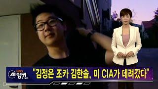 """[김주하 AI 뉴스] """"'구찌 신발&#…"""