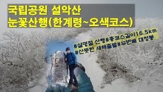"""설명절 """"국립공원 설악산"""" 눈꽃산행"""