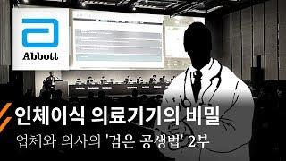 뉴스타파 - 의료기기 업체와 의사의 '검은 공생법' 2부