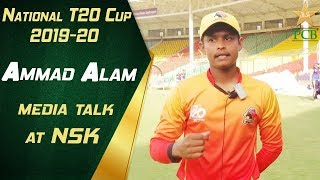 Ammad Alam media talk at NSK | National T20 Cup 2nd XI 2019-20