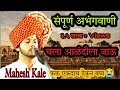 marathi abhangh by MAHESH KALE          माऊली ingole- आळंदी #MAHESHKALE classical singer Mp3