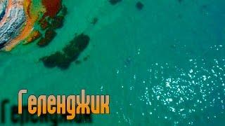 видео Прекрасный город Геленджик
