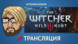 Ведьмак 3: Дикая охота - Запись прямого эфира #1 (На смерть!)