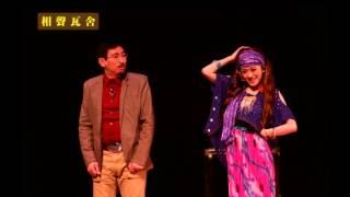 相聲瓦舍【迷香】宣傳影片