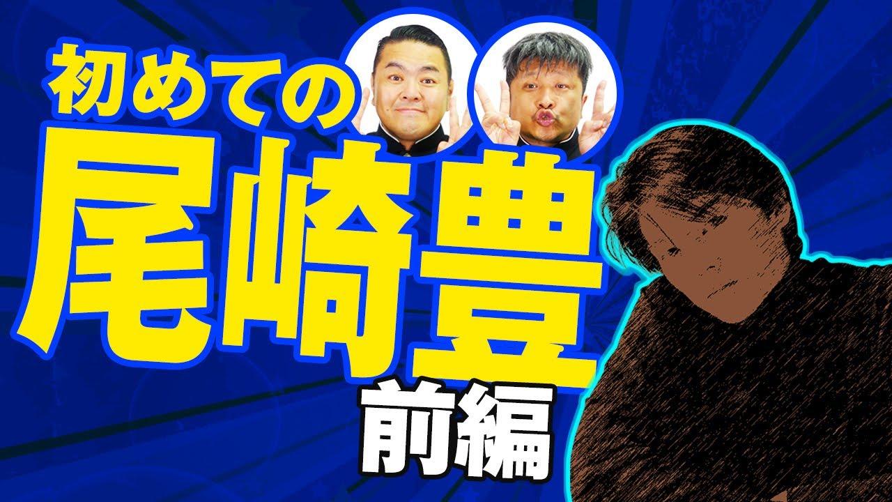 【尾崎豊】ダイノジが提案!初めての尾崎豊!【ダイノジ中学校】