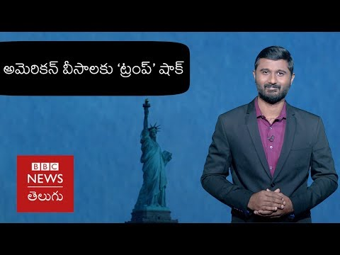 #LabDabbu: H1B Visa- All About The Changes in The American Visa Laws. (BBC News Telugu)