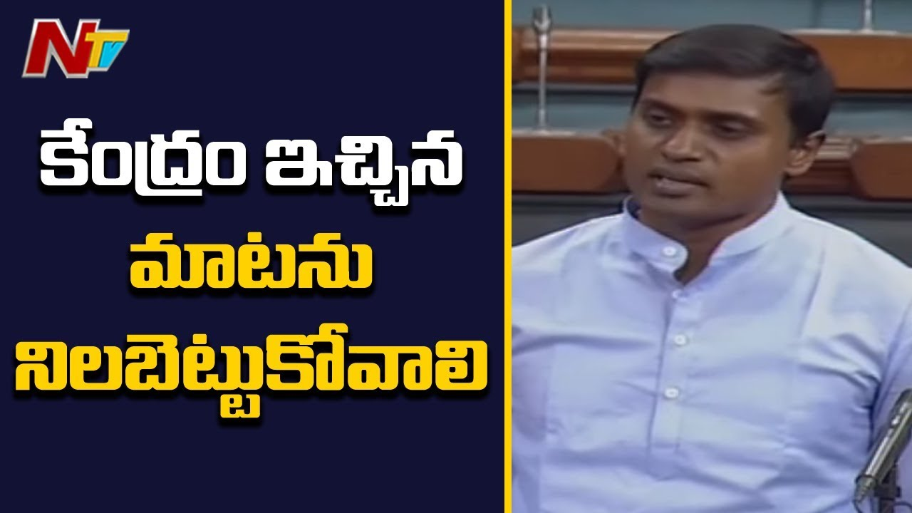 Mithun Reddy Demands For Special Status In Lok Sabha