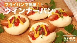 フライパンで簡単♪ウィンナーパン | How To Make a Wiener Bread Using a Pan