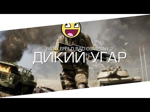 BATTLEFIELD BAD COMPANY 2 - Дикий Угар (Funny Server)