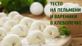 Тесто на пельмени и вареники в хлебопечке