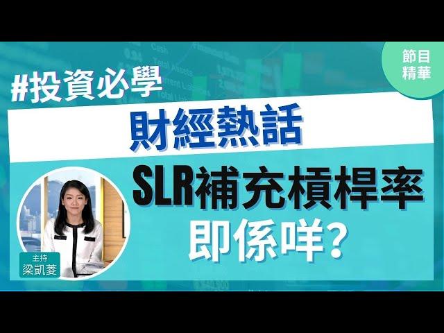 SLR補充槓桿率唔會延長,有咩影響?SLR係咩?#SLR #聯儲局