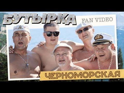 Смотреть клип Бутырка - Черноморская