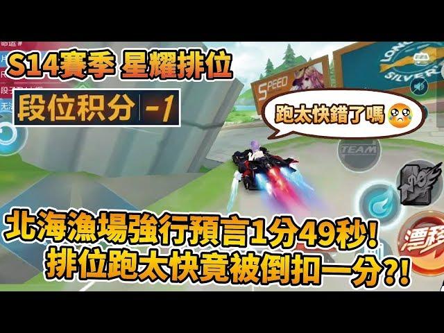 【小草Yue】北海開場直接預告1分49秒!排位跑太快竟被倒扣一分!?S14陸服星耀排位!【極速領域】