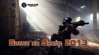 Битва за Днепр 2013  Тизер(БПМ
