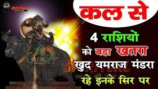 कल से इन 4 राशि वालों पर है बड़ा खतरा, खुद यमराज मंडरा रहे हैं इनके सर पर... | Cursed Zodiacs