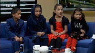 بامداد خوش - نگین - صحبت های رحیم الله، شمیلا جان، سمیه جان و اسما جان