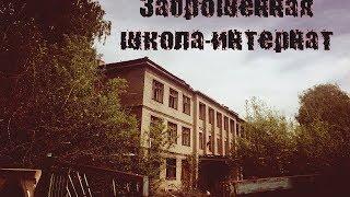 Заброшенная Коррекционная Школа.
