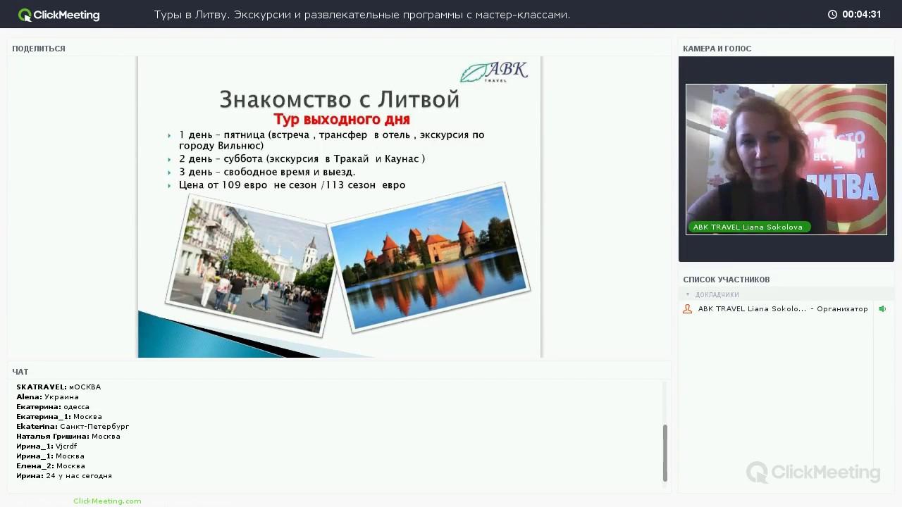 [Вебинар] Туры в Литву. Экскурсии и развлекательные программы _ ABK Travel