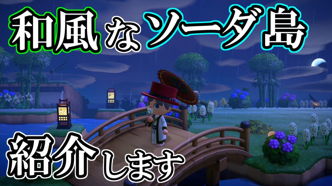 【思い出】和風ソーダ島を紹介します。【あつまれどうぶつの森】