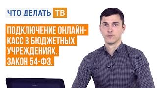 видео Центр компетенции 1С по 54-ФЗ