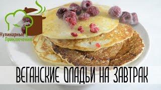 🍰 Оладьи за 5 минут ➡ Вкусные Оладьи без яиц и молока