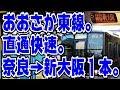 【新線開業】おおさか東線の直通快速で奈良→新大阪を乗り通してみた【3/16改正】