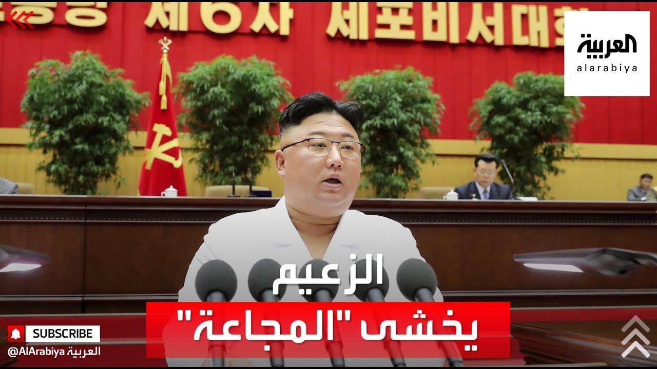 كيم جونغ أون يحذر من مجاعة في كوريا الشمالية.. وهذه هي الأسباب  - نشر قبل 55 دقيقة