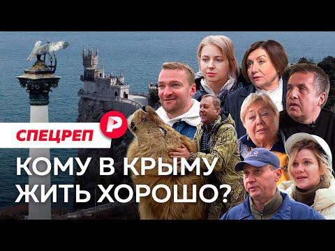 Что происходит в Крыму 7 лет спустя / Редакция спецреп