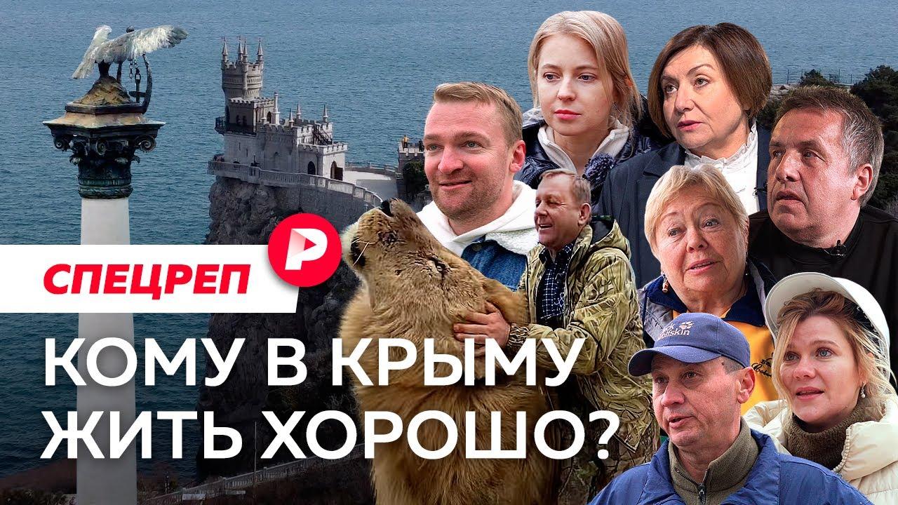 Что происходит в Крыму 7 лет спустя  Редакция спецреп