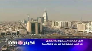 الجامعات السعودية تحقق مراتب متقدمة عربيا وعالميا