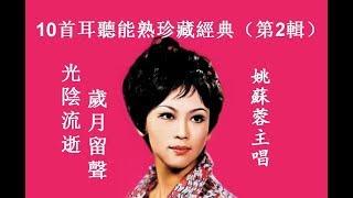 Download lagu 10首姚蘇蓉耳聽能熟珍藏經典(第2輯)~歌詞版~好歌聽出好心情。