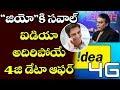 GOOD NEWS : Idea New 4G Data Offer Will SHOCK You! | Reliance JIO Vs Idea | VTube Telugu