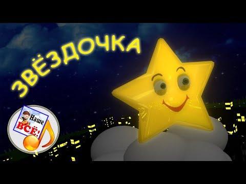 В небе,звёздочка, сияй. Колыбельная мульт-песенка, видео для детей. Наше всё!