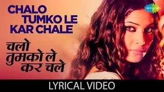 "Chalo Tumko Lekar With Lyrics | ""चलो तुमको लेकर"" गाने के बोल | Jism | Bipasha Basu | John Abraham"