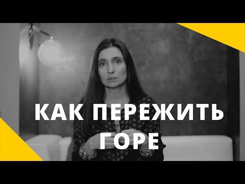 КАК ПЕРЕЖИТЬ ГОРЕ | Психолог Анна Комлова